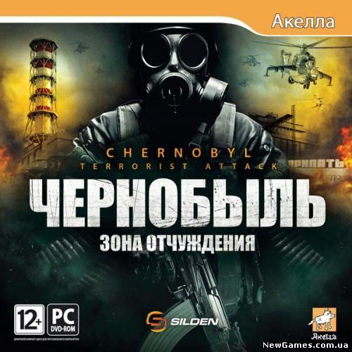 Чернобыль Зона Отчуждения играть