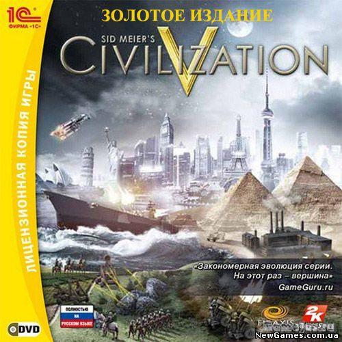 Sid Meier's Civilization V: Золотое Издание