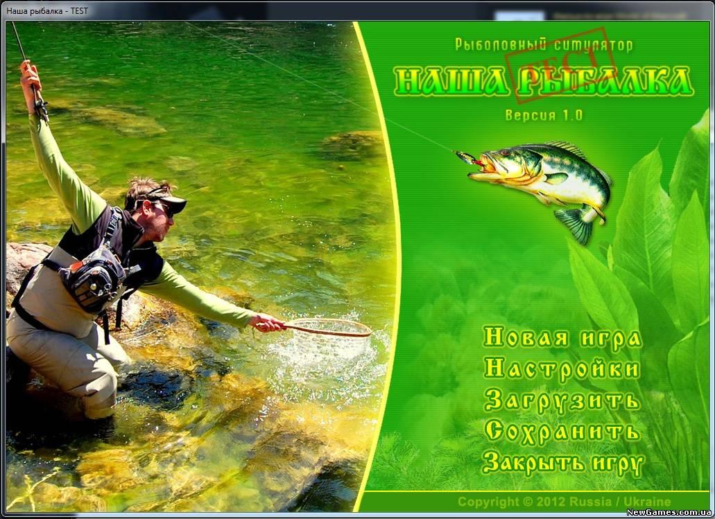 сохранение для наша рыбалка 2.0
